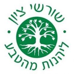 שורשי ציון לוגו